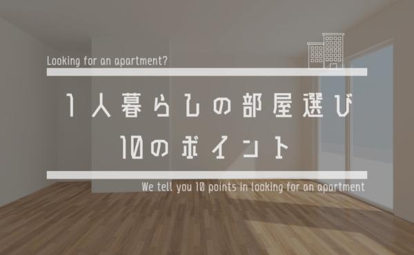 一人暮らしの部屋選び10のポイント