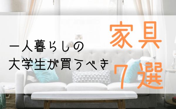 一人暮らしの大学生が買うべき家具7選
