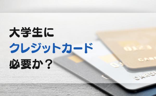大学生にクレジットカードは必要か