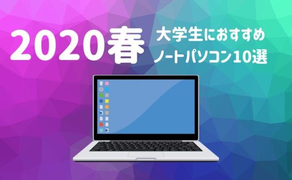 【2020春】大学生におすすめのノートパソコン10選